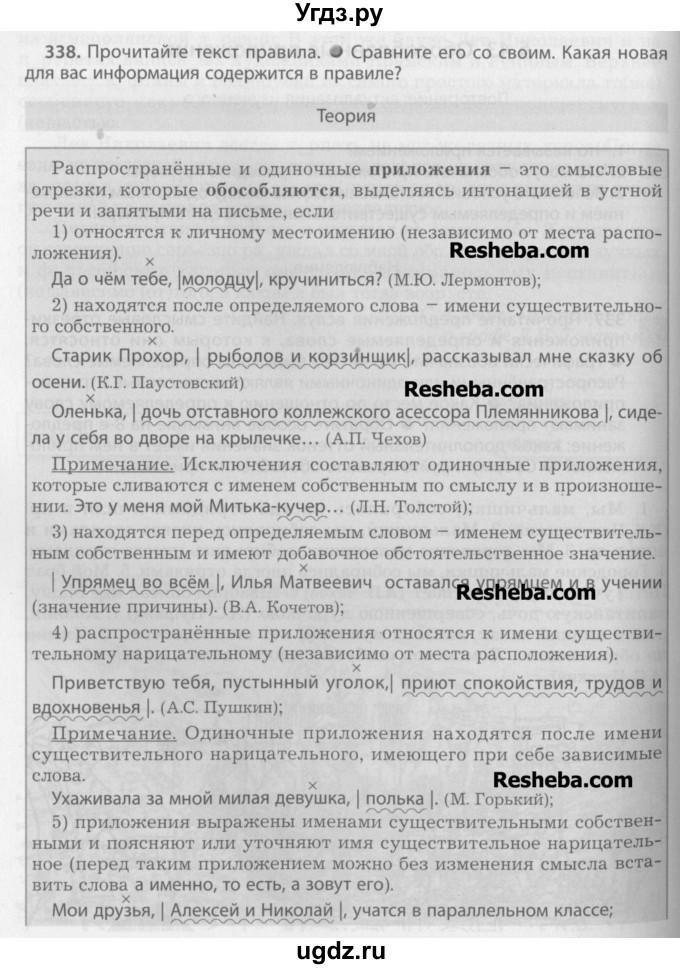 Гдз по русскому языку за 8 класс р.н бунеев е.в.бунеева л.ю комиссарова и.в.текучева