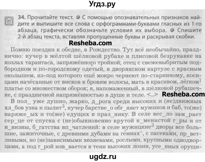 Гдз русскому языку 8 класс бунеева текучева комиссарова