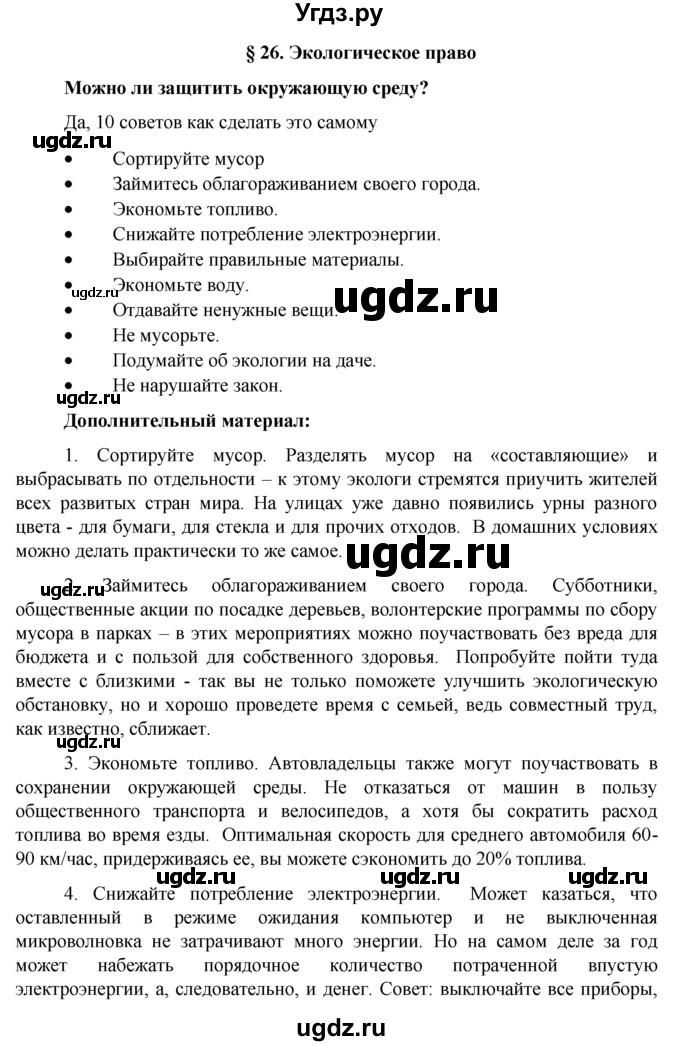 Обществознаниюпрактикум параграф по 10 гдз