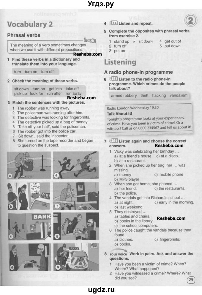 английский язык 7 класс комарова ларионова макбет решебник
