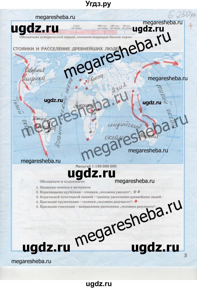 Решебник по истории 5 класс контурная карта лента времени