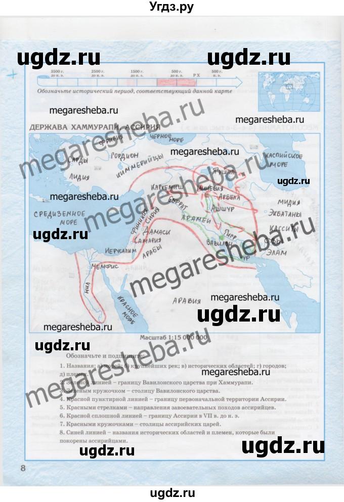 По истории лихтей решебник карте контурной по