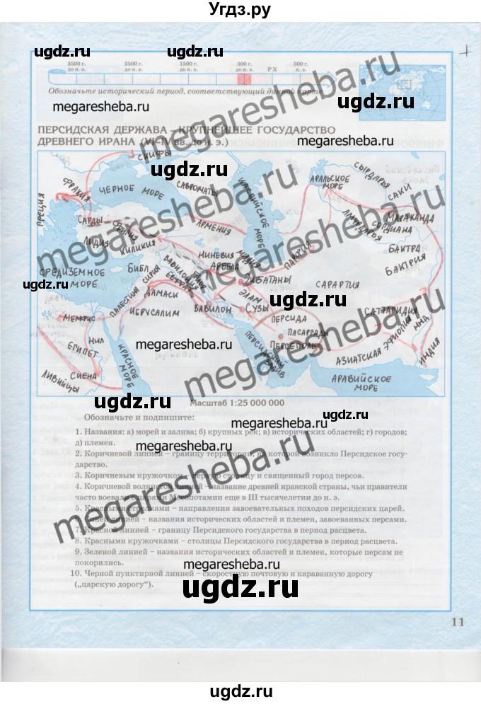 страница класс 5 7 истории гдз по карты контурные