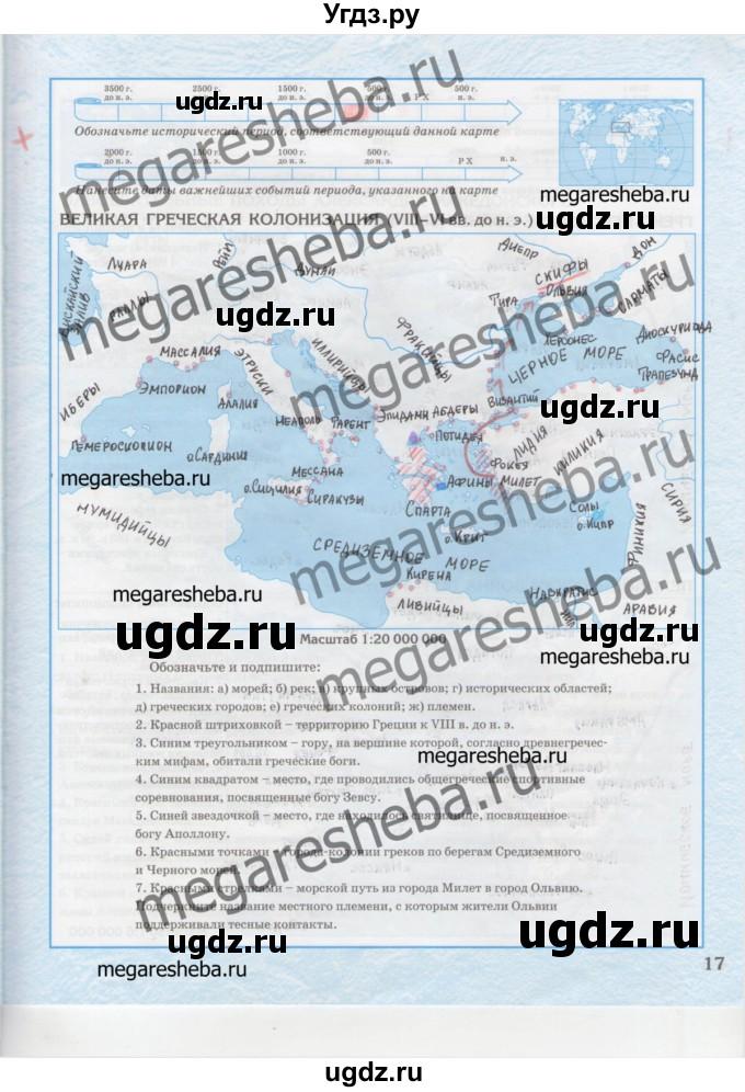 Контурные гдз карты история 5 класс путина