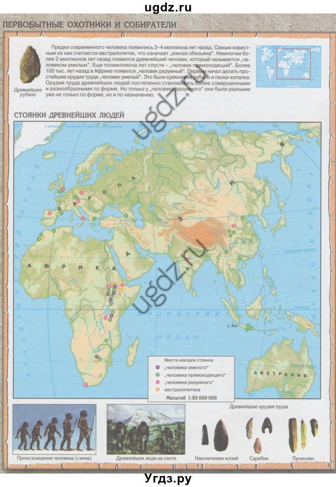 По карты 5 контурные 7 класс страница истории гдз