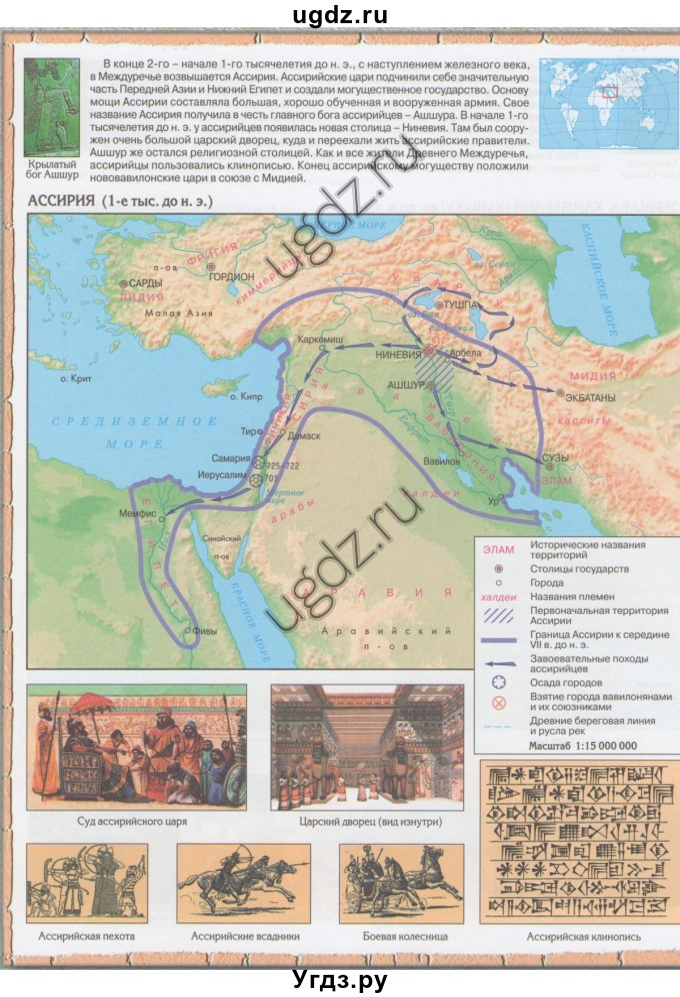 Решебник по историй 5 класс контурная карта