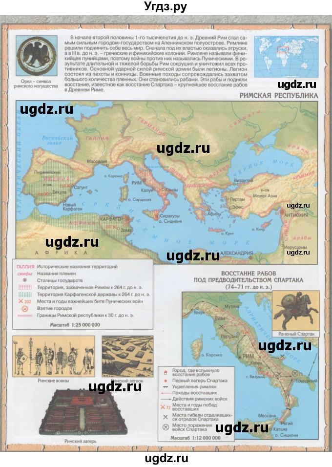 Атлас и контурная карта по истории 5 класс решебник
