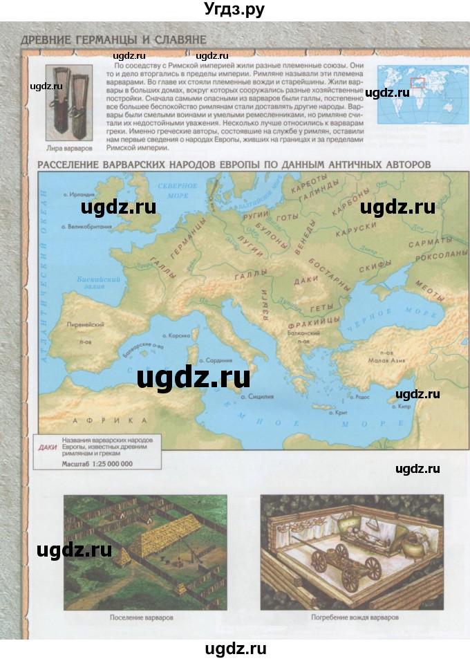 решебник по картам по истории за 5 класс история древнего мира