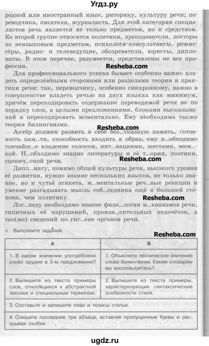 класс гдз рыбченкова русский язык решебник ответы 5