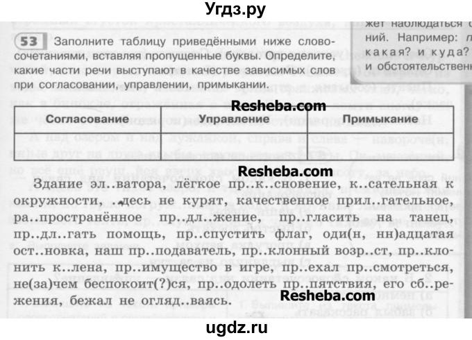 Решебник по русскому языку 8 александрова
