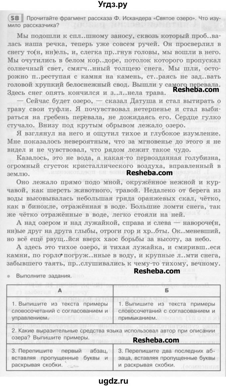 решебник по русскому языку 8 класс рыбченкова и александрова