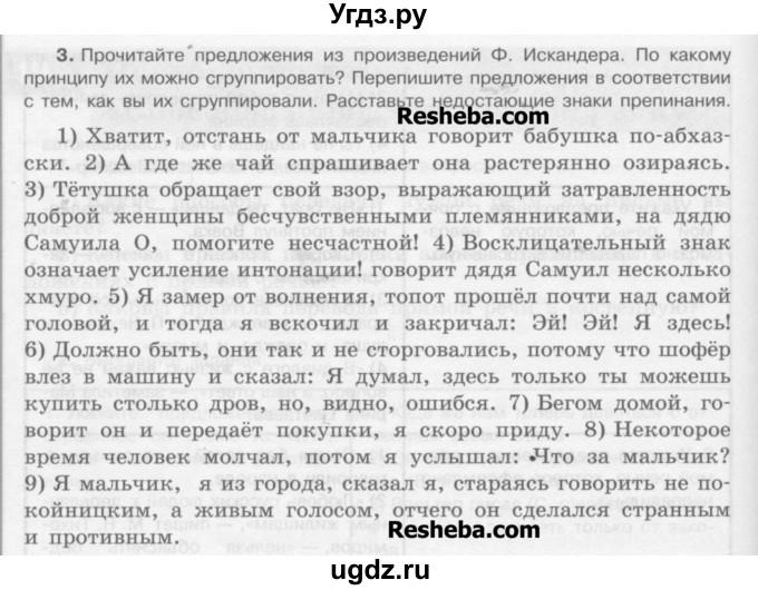 александрова рыбченкова 7 решебник класс
