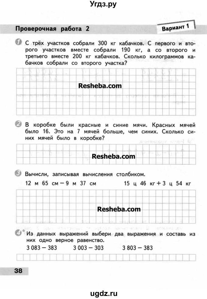 Математика 4 класс проверочные работы волкова с.и.решение