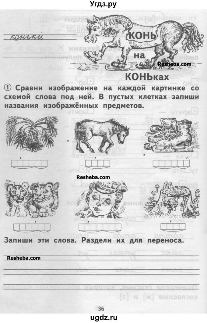 класс ответы рабочая тетрадь чуракова русскому 1 по гдз
