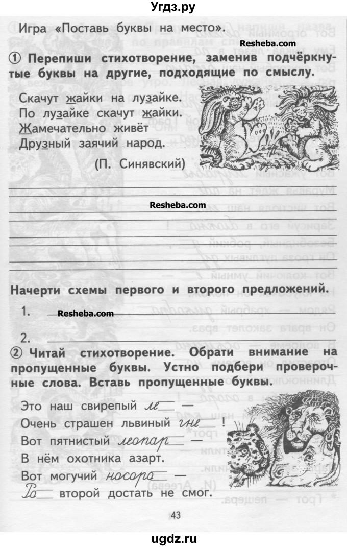Гдз По Русскому 1 Класс Рабочая Тетрадь Чуракова