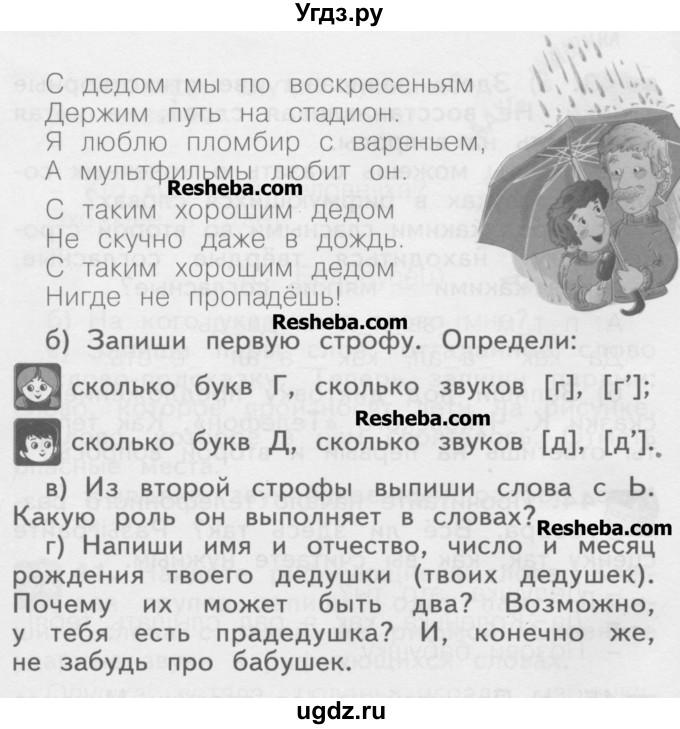 Решебник по русскому языку 6 класс упражнение
