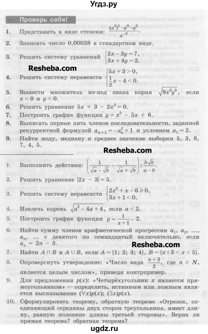 Гдз По Алгебре 10 Класс Колягин Проверь Себя Стр 341