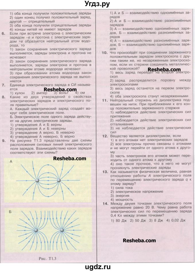 Физика 8 класс кабардин гдз