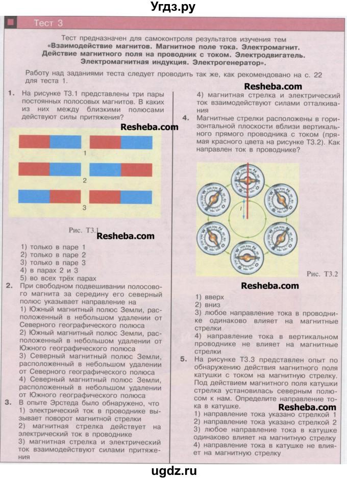 Физике класс кабардин по 7 за гдз