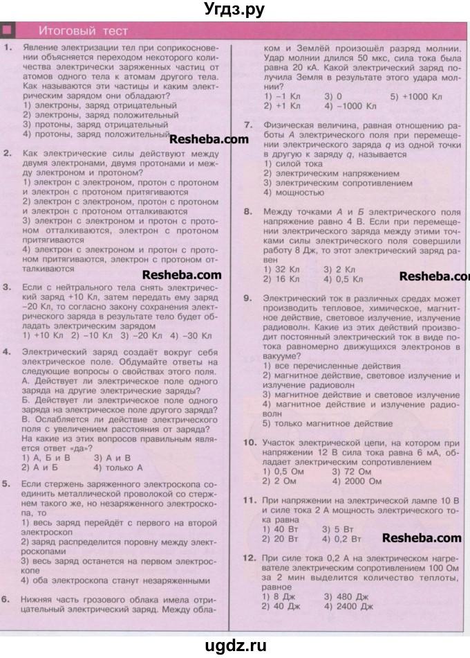 Готовые домашние задания физика кабардин