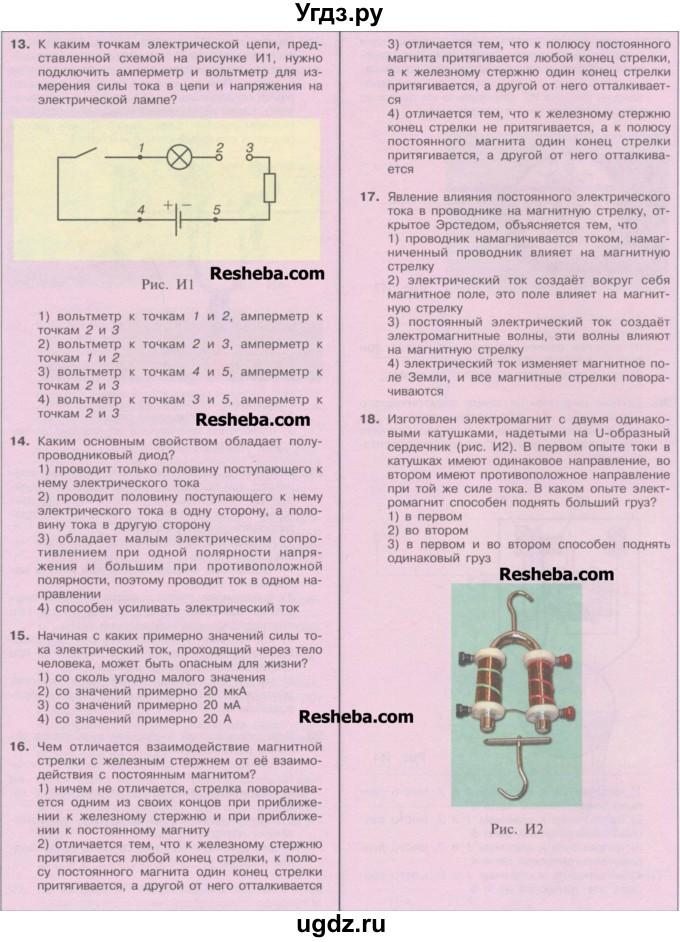 Решебник По Физике Учебник 8 Класс Кабардин