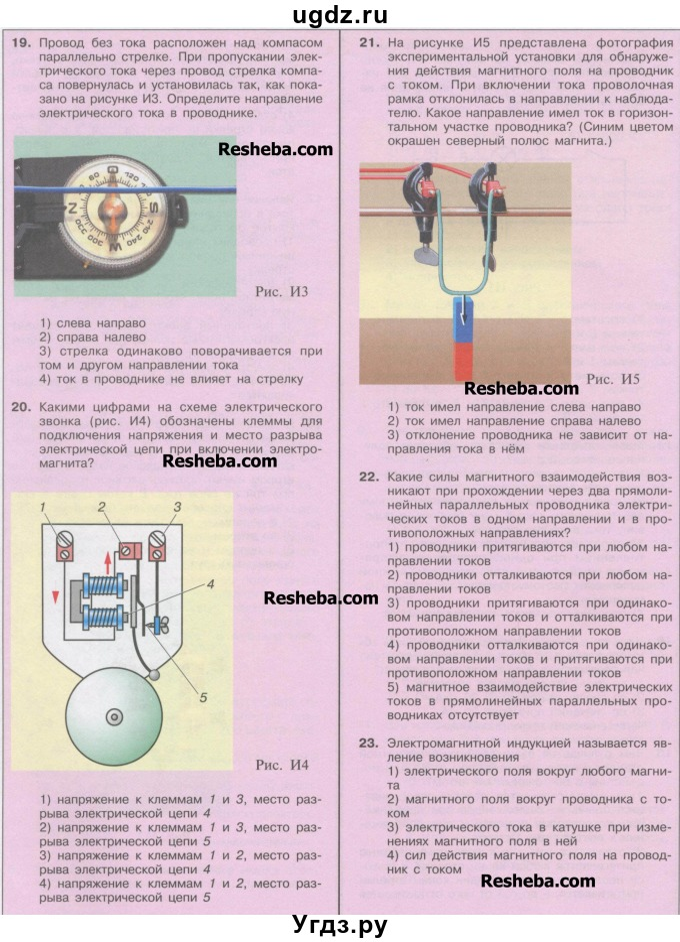 класс скачать кабардин 9 с физика решебник о.ф. pdf