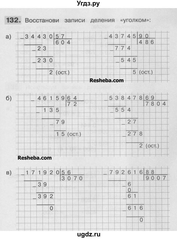 гдз по математике 4 рабочая тетрадь истомина редько