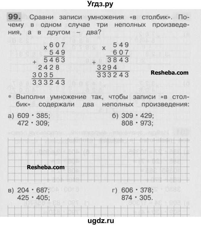 Гдз по математике тетрадь по матиматике р б истомина з б редько за 4 класс часть
