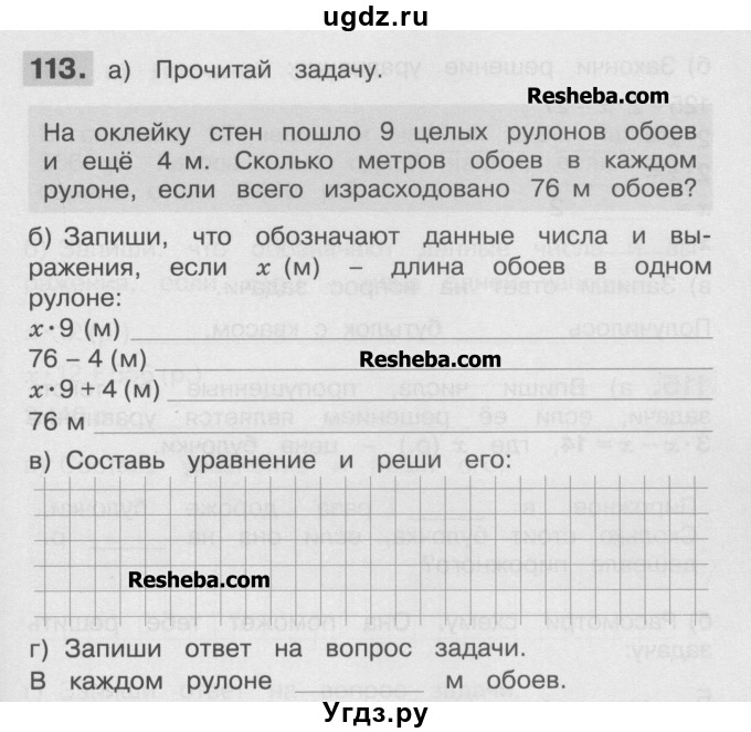 Решения математика 4 класс тпо истомина номер