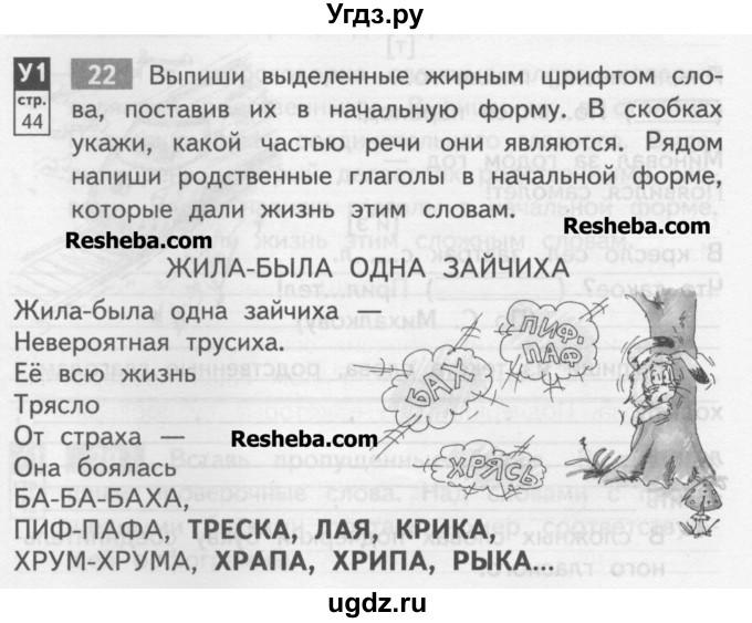 Гдз по русскому 2 класс байкова учебник