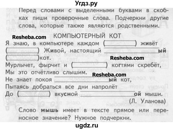 часть 3 1 учебник класса языку русскому гдз по байкова