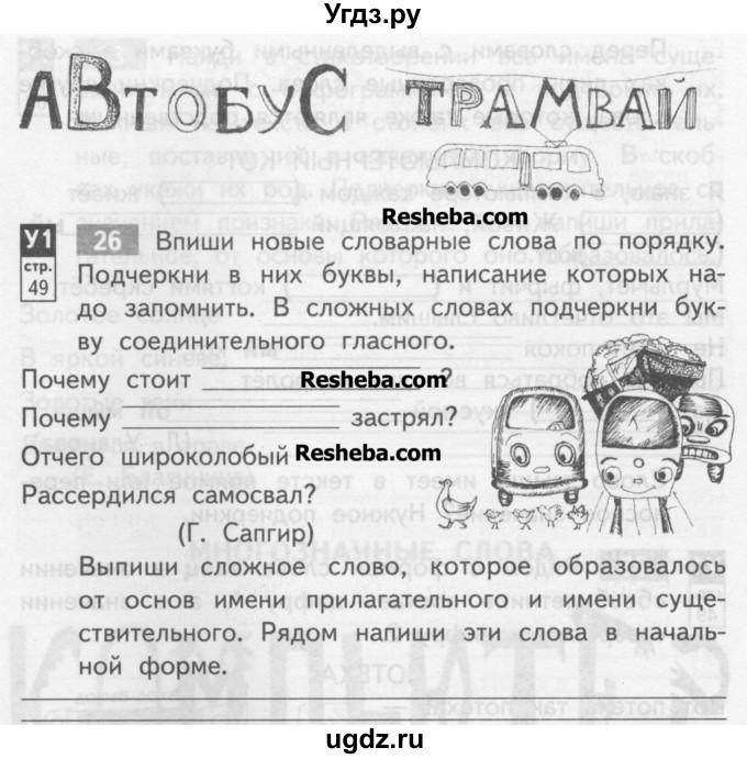 Решебник по русскому за 3 класс каленчук чуракова байкова