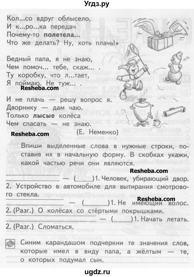 байкова русский язык тетрадь 2 для самостоятельной работы гдз 3