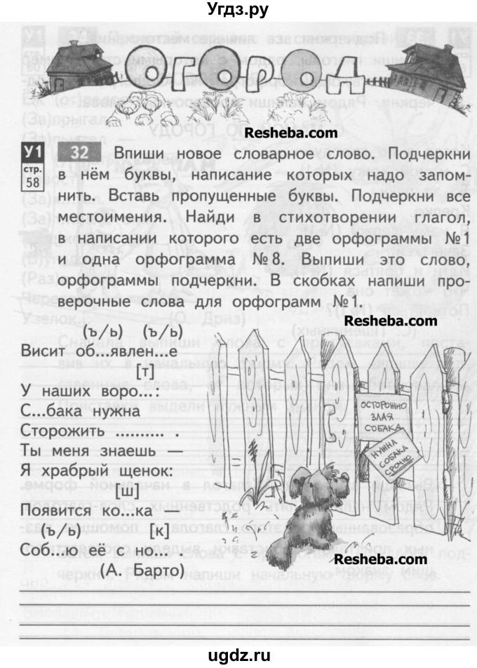 решебники гдз по русский 3 класс русский язык байкова