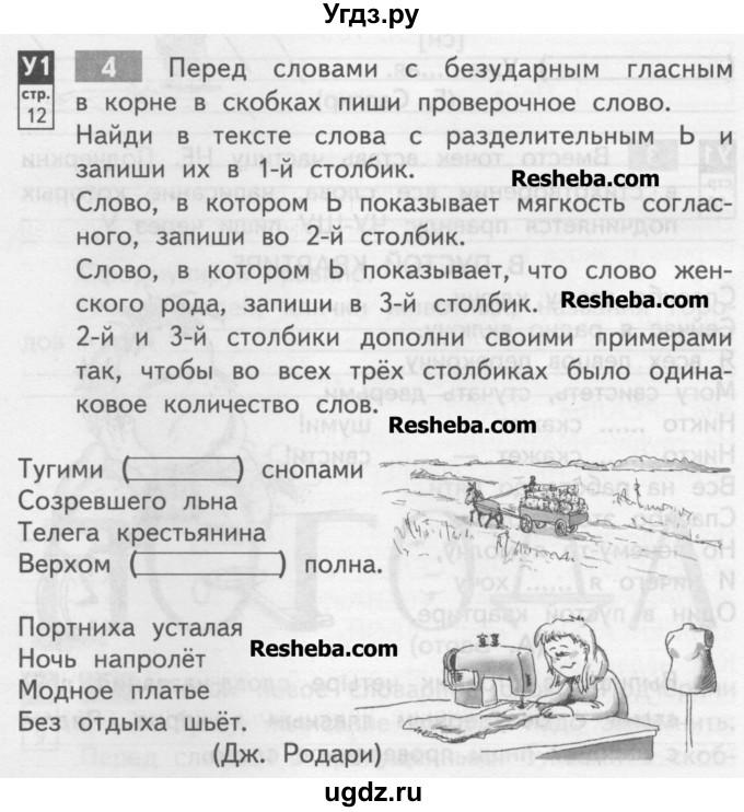 Класс русскому самостоятельные по гдз байкова ответы языку работы 4