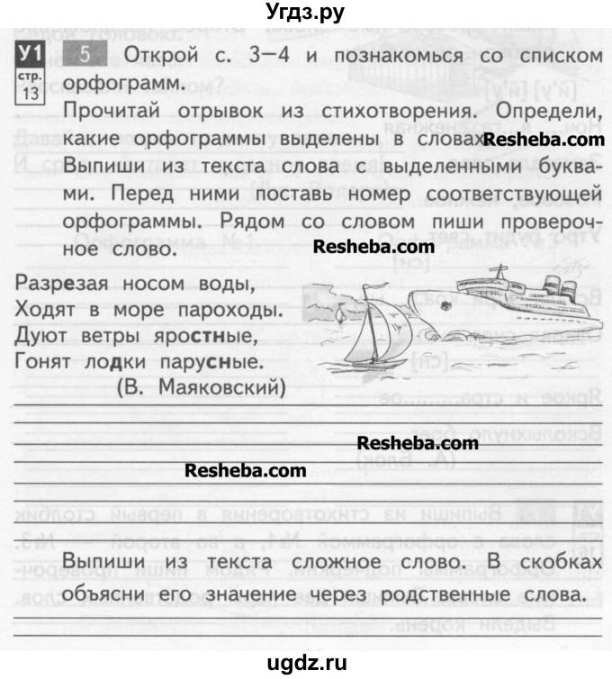 Работам языку по самостоятельным гдз класс русскому по 7
