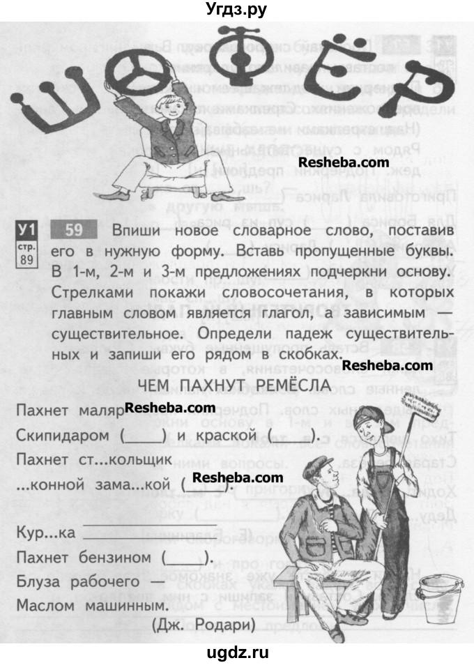 Гдз по русскому языку 3 класса байкова рабочая тетрадь 1