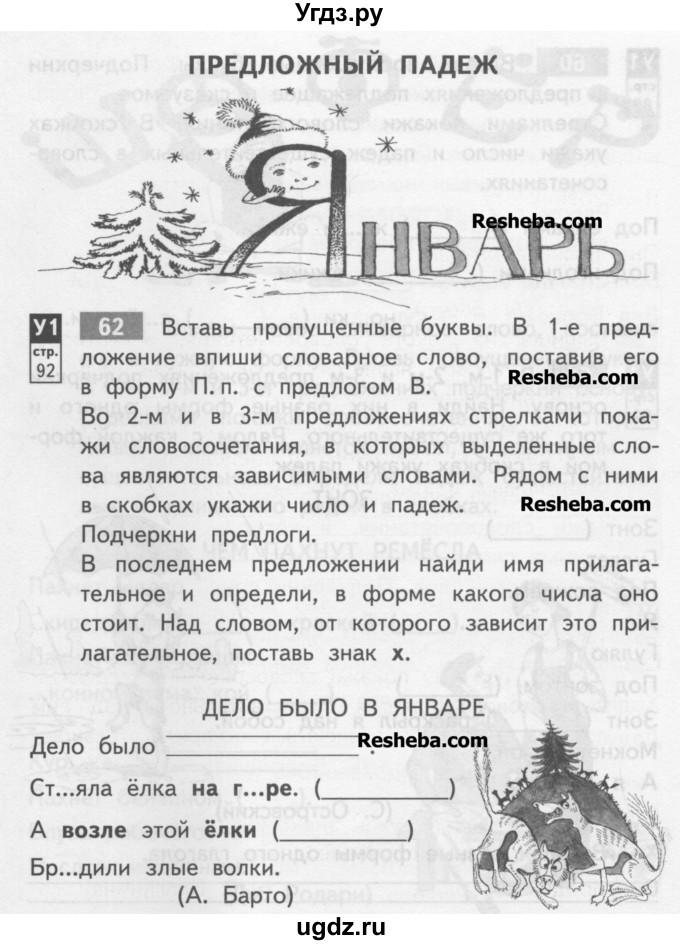 Часть тетрадь класс 1 байкова 3 язык гдз по русский