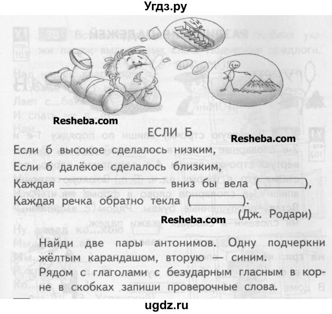 Гдз 3 Класс Тетрадь Для Самостоятельной Работы 1 Байкова