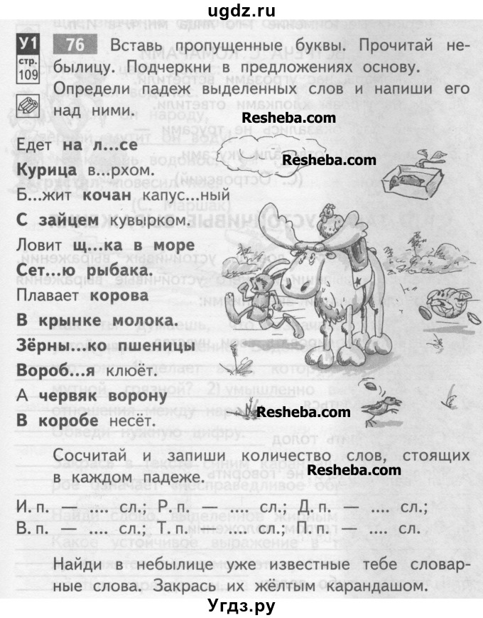 каленчук класс русский язык часть ответы гдз 1 3