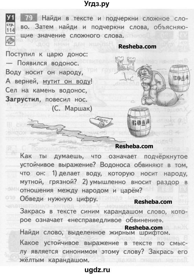 русс яз 3 класс байкова 1 часть гдз