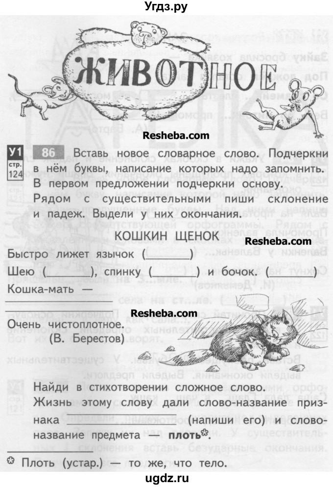 за чуракова,каленчук,байкова по третий класс гдз русскому языку