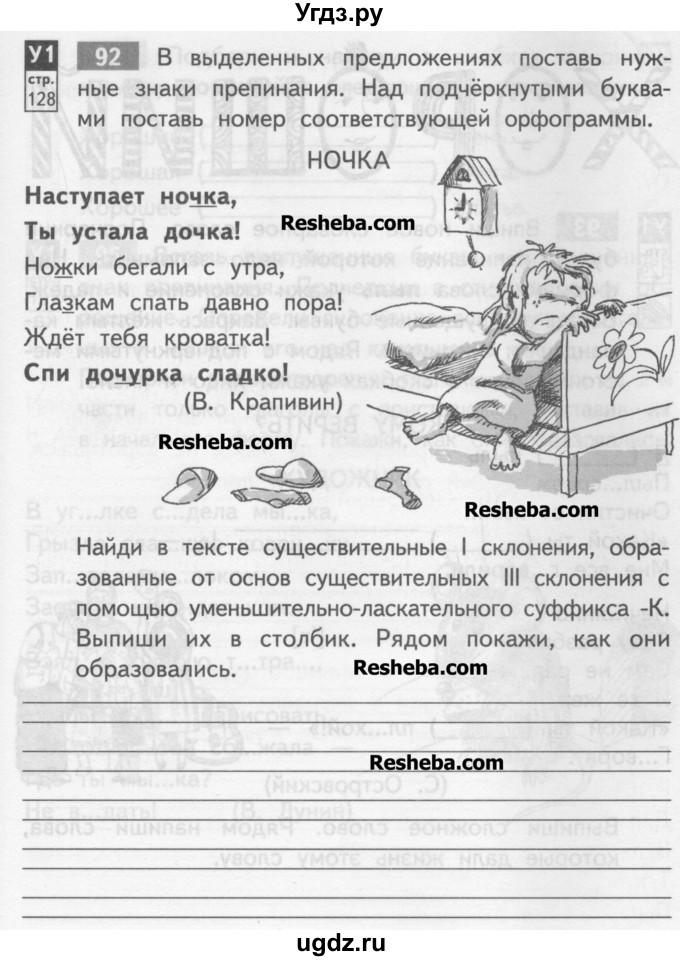 гдз по самостоятельным работам по русскому языку 7 класс