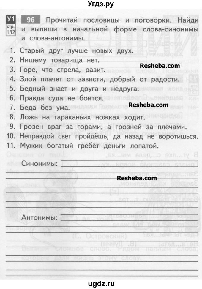 По языку класса русскому гдз учебник 2 байкова
