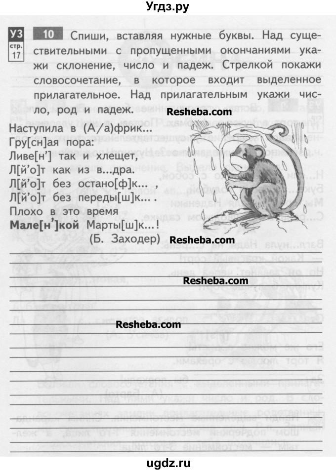 Гдз по русскому языку 4 класс самостоятельные работы байкова ответы