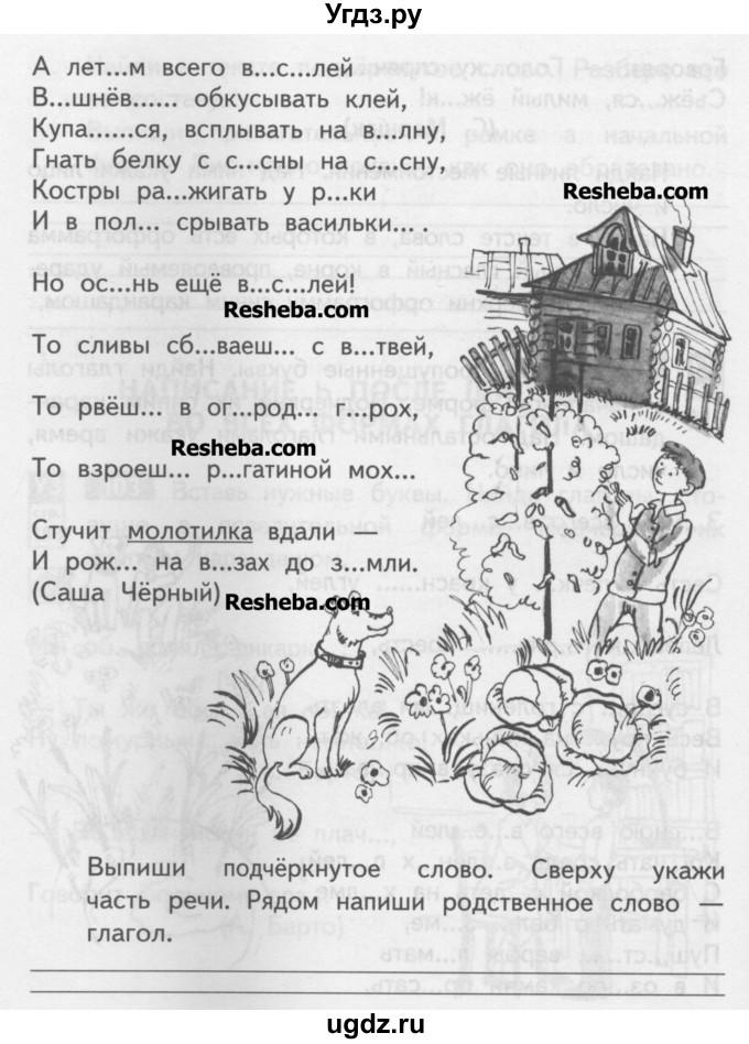 Гдз По Русскому 3 Класс 3 Часть Учебник Каленчук Чуракова Байкова 3 Часть