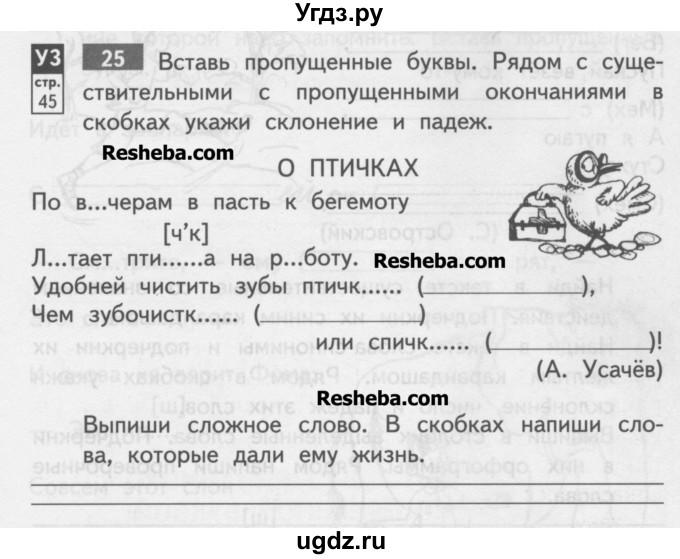 Готовые домашние задания по русскому языку за 3 класс 2 часть
