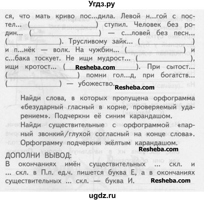 байкова 2 учебник гдз класс языку русскому по