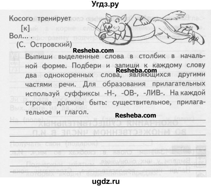 русскому байкова по класс решебник 2