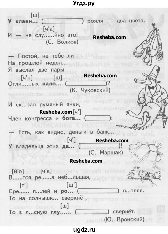 2 языку класс 2 байкова по ответы русскому часть тетрадь гдз